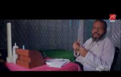 فيلم مُبكي عن طبيب الغلابة الذي كرس حياته لمواجهة الفقر.. كشفه 10 جنيهات وأولاده يكملون مسيرة العطاء