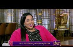 مساء dmc - شيماء سيف: الولد مش بيختار البنت البنت هي اللي بتختار الولد وهو مش فاهم كدة