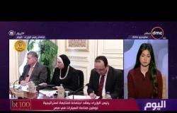 اليوم -  رئيس الوزراء يعقد اجتماعا لمتابعة استراتيجية توطين صناعة السيارات في مصر