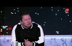 رضا عبدالعال: رسالة للأهلي والزمالك.. احنا هنتشطر على بعض؟