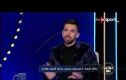 """عبدالله السعيد: الدوري اتحسم للأهلي """"نفسيا"""""""