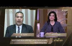 من مصر | ريهام إبراهيم تناقش جهود وزارة الزراعة لضبط سوق المبيدات مع معاون وزير الزراعة