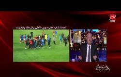 عمرو أديب عن أزمة السوبر على السوشيال ميديا: إيه الهاشتاجات الأبيحة دي؟!