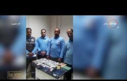 8 الصبح - 4 مسعفين يعيدون 370 ألف جنيه للشرطة في كفر الشيخ