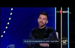 عبد الله السعيد: في جماهير كتير بتحبني من الإسماعيلي والأهلي والزمالك