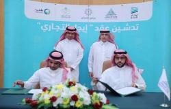 """السعودية.. إلزام القطاع العقاري التجاري بالعقد الموحد عبر """"إيجار"""""""