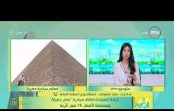 """8 الصبح - غرفة السياحة تطلق مبادرة """"مصر جميلة"""" ومسابقة لأفضل 10 صور أثرية"""