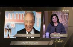 من مصر | الوسط الفني يحتفل بعيد ميلاد الفنان الكبير خالد زكي