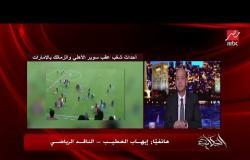 إيهاب الخطيب يكشف سر انفعالات عمرو الجنايني بعد سوبر الزمالك