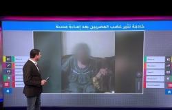 حبس خادمة على ذمة التحقيق في مصر بعد انتشار فيديو اعتبر مسيئا لسيدة مسنة