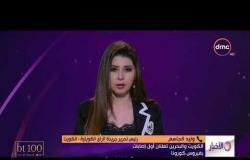 الأخبار – هاتفيا / وليد الجاسم .. يتحدث بخصوص الأوضاع الكويتية عقب تسجيل أول حالة كورونا