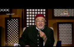 لعلهم يفقهون - الشيخ خالد الجندي: اسجد واحمد ربنا إنك مش إخواني