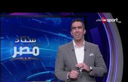 ستاد مصر - كريم خطاب | تغطية مباراة القمة الأهلي والزمالك | الإثنين 24 فبراير 2020