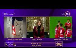 أحمد عبدالباسط: سيتم تنفيذ عقوبة مغلظة على نادي الزمالك لتعمد إلغاء المباراة وإثبات ذلك بالفيديو