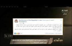 من مصر | رئاسة الجمهورية تنعي الرئيس الأسبق مبارك وإعلان حالة الحداد بكل أنحاء الجمهورية 3 أيام