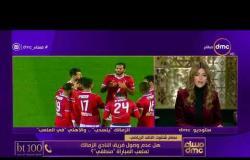 مساء dmc - حلقة الإثنين مع (إيمان الحصري) 24/2/2020 - الحلقة الكاملة