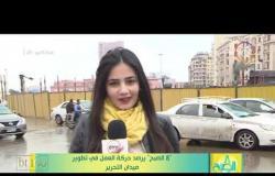 """8 الصبح - """"8 الصبح"""" يرصد حركة العمل في تطوير ميدان التحرير"""