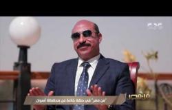 من مصر | محافظ أسوان يكشف للبرنامج حلول أزمة أهالي نجع جبران