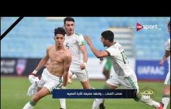منتخب الشباب.. واجهة مشرفة للكرة المصرية