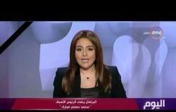 اليوم - حلقة الثلاثاء مع (سارة حازم) 25/2/2020 - الحلقة الكاملة