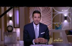 من مصر | الاتحاد الأوربي ووزير الخارجية الأمريكي يقدمون التعازي في وفاة الرئيس الأسبق مبارك