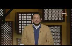 لعلهم يفقهون - الشيخ رمضان عبد المعز يقدم خالص العزاء فى الرئيس الأسبق محمد حسنى مبارك