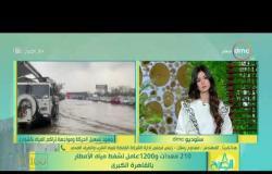 8 الصبح - هاتفياّ.. المهندس/ممدوح رسلان.. 210 معدات و1200 عامل لشفط مياه الأمطار بالقاهرة الكبرى
