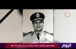اليوم - مجلس الوزراء ينكس العلم تنفيذا لقرار إعلان حالة الحداد لوفاة الرئيس الأسبق مبارك