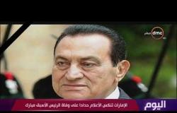 اليوم - الإمارات تنكس الأعلام حدادا على وفاة الرئيس الأسبق مبارك