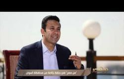 من مصر | وكيل وزارة الإسكان بأسوان يكشف عن المشروعات السكنية الجديدة