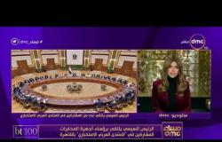 """مساء dmc - الرئيس السيسي يلتقي برؤساء أجهزة المخابرات المشاركين في """"المنتدى العربي الاستخباري"""""""
