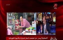 نائب رئيس غرفة الخضر والفاكهة يكشف أسباب انخفاض الأسعار..ويؤكد هناك تهافت على البصل المصري والفراولة