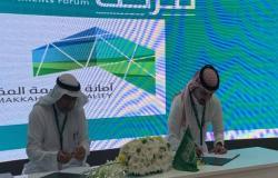 """7259 فرصة استثمارية واعدة بقطاع """"البلديات"""" في السعودية"""