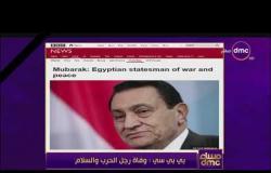 """مساء dmc - تناول صحف العالم لوفاة الرئيس الأسبق """"محمد حسني مبارك"""""""