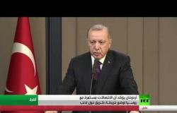 أردوغان: نتواصل مع بوتين بشأن إدلب