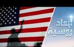 """مسرحية """"التدخل الروسي"""" الدورية في انتخابات أمريكا"""