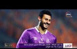 الأخبار - بعد غياب الزمالك .. الأهلي يفوز بقمة الدوري الممتاز محققا انتصاره الـ 16 على التوالي
