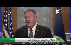 بومبيو يفرض شرطا على طالبان لسحب القوات الأمريكية من أفغانستان