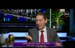 """هاني الناظر"""" ونجله """"محمد هاني الناظر"""" في حوار خاص لـ """"مساء dmc"""""""