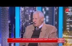 مكرم محمد أحمد : مبارك كان يهدف دائما لتحقيق مصلحة مصر