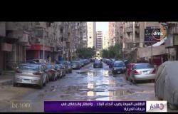 الأخبار - الطقس السئ يضرب أنحاء البلاد .. وأمطار وانخفاض في درجات الحرارة