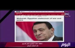 اليوم - الصحافة العالمية تنعي الرئيس الأسبق حسني مبارك وتشيد بمواقفه التاريخية