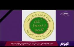 اليوم - نقابة الأشراف تعرب عن تعازيها في وفاة الرئيس الأسبق مبارك