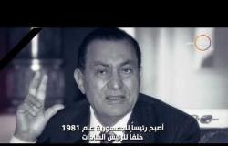 اليوم - وفاة الرئيس الأسبق حسني مبارك عن عمر يناهز 92 عاماً