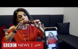 المرأة اللبنانية في مهمة لجعل الناس يستمتعون بحياتهم الجنسية