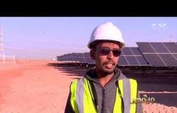 """من مصر   """"مجمع بنبان"""".. أكبر مشروع للطاقة الشمسية في العالم"""
