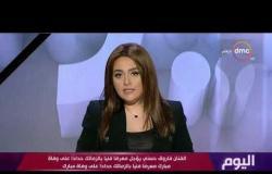 اليوم - الفنان فاروق حسني يؤجل معرضا فنيا حدادًا على وفاة مبارك