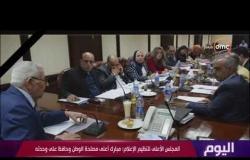 اليوم - المجلس الأعلى لتنظيم الإعلام: مبارك أعلى مصلحة الوطن وحافظ على وحدته
