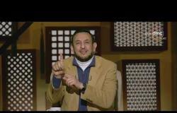 لعلهم يفقهون - الشيخ رمضان عبد المعز للموظفين: اجعلوا مرتباتكم حلال وإياكم من هذا الأمر