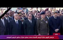 الرئيس السيسي يتقدم مراسم جنازة تشييع الرئيس الأسبق محمد حسني مبارك